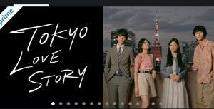 令和版「東京ラブストーリー」を観てみた