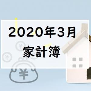 【2020年3月家計簿】コロナに翻弄され備蓄に走ってしまった3月。