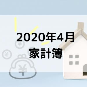 【2020年4月家計簿】外出自粛でまとめ買い生活が続く