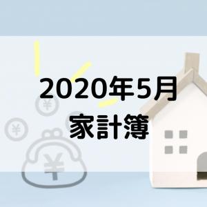 【2020年5月家計簿】大人1人子供1人の生活、5月は食費が大幅減!!
