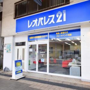 レオパレス21株を損切りして150万円の損失。