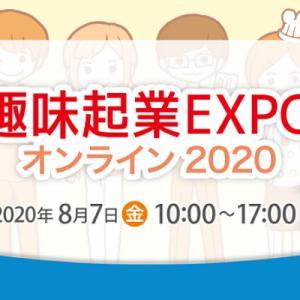 【趣味起業EXPO2020オンライン】は本日10時~17時開催中!