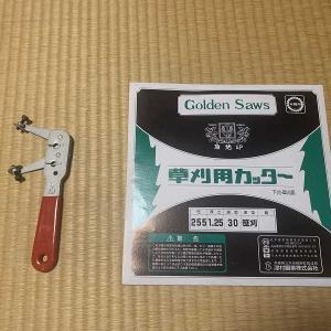 草刈り機の刃。