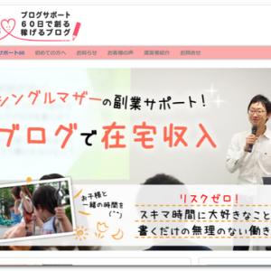【満員御礼】2019年10月19日(土)初心者副業ブログセミナー講座2時間(東京)