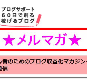 メルマガはじめました!東京のブログセミナーの更新情報をお届けします