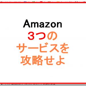 【必見】本のアフィリエイトをしたい方→Amazonを攻略すべし