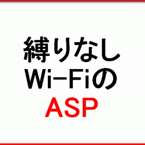 3300円縛りなしWi-FiアフィリエイトできるASPはどこ? 失敗しない選び方