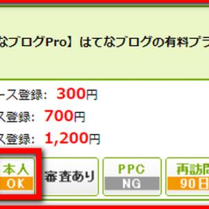 はてなブログ有料版(pro)の自己アフィリエイト!最大1,200円の報酬をもらうやり方