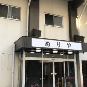 【ぬりや +湯巡り手形完結】★3 栃木県那須塩原市