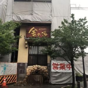 【有馬温泉 金の湯】★3  兵庫県神戸市
