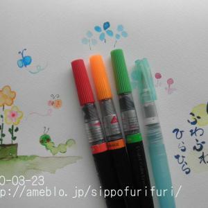 お家でお絵かき…カラー筆ペン