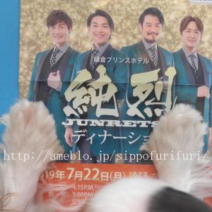 鎌倉プリンスホテル…純烈ディナーショー
