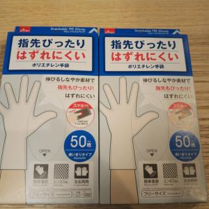 【ダイソー】スマホが使えるポリエチレン手袋