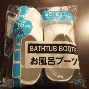 【ダイソー】で見つけたスッキリデザインの風呂ブーツ