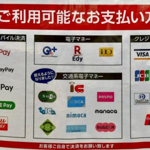 スーパー「松源(マツゲン)」で銀聯カードが使えるようになった!
