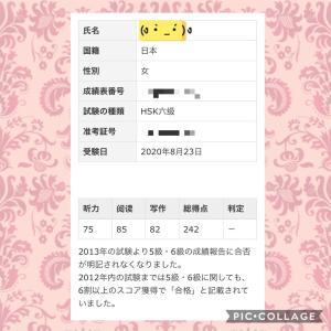 【中国語】HSK6級を初受験した結果と振り返り