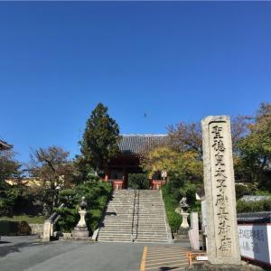 【大阪】聖徳太子御廟所のあるお寺 叡福寺(太子町・御朱印)
