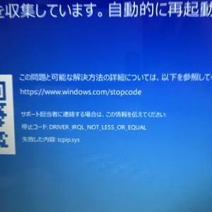 Windows10、ブルースクリーンとの闘い。