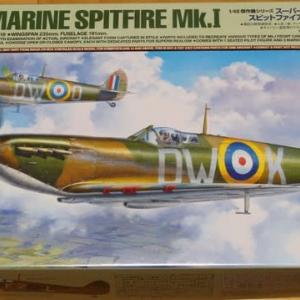 1/48 タミヤSpitfire Mk.Ⅰ その1