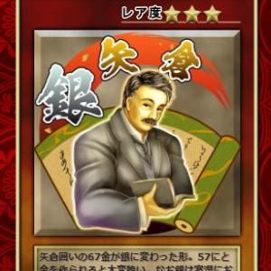 将棋ウォーズ 囲いコレクション 2:銀矢倉