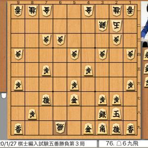 棋士編入試験第3局 山本博四段vs折田翔吾アマ