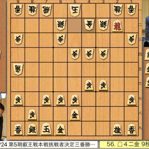 第5期叡王戦挑戦者決定戦第3局 豊島将之竜王名人vs渡辺明三冠