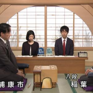 第69回NHK杯将棋トーナメント本戦 決勝 深浦康市九段vs稲葉陽八段