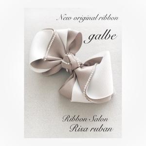 新作リボン galbe -ガルブ-