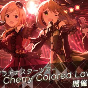 [ミリシタ]プラチナスターツアー〜Cherry Colored Love〜