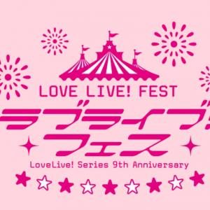 LoveLive! Series 9th Anniversary ラブライブ!フェス day2