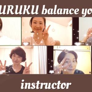 【まもなく募集開始!】YURUKUバランスヨガ☆オンラインイベント