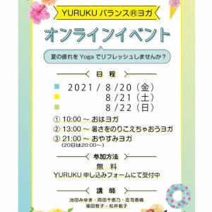 募集開始❗️【YURUKUバランスヨガ☆オンラインイベント】