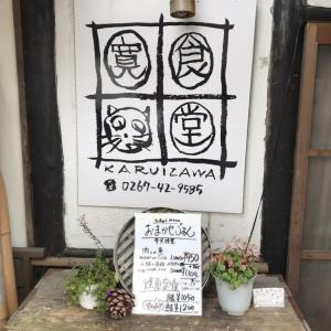 軽井沢 丸寛食堂