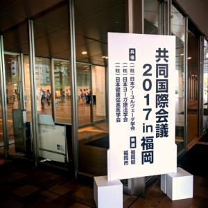 日本ヨーガ療法学会研究総会とレッスンのお知らせ