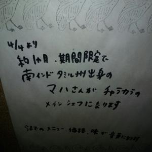 チャラカラにスペシャルなタミル人シェフが期間限定で就任!(前橋、チャラカラ)
