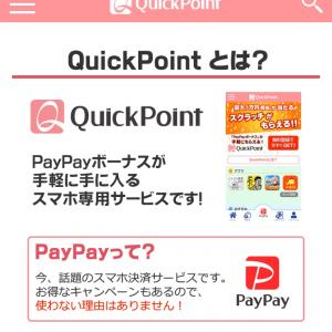 paypay貰えます!!