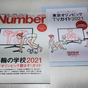東京オリンピックがいよいよ始まりました!〜子供にとっての実況・解説の大切さ〜