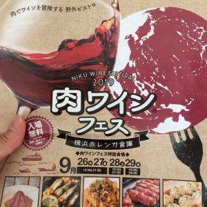 肉ワインフェス in 赤レンガ倉庫