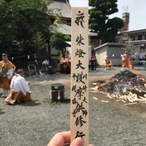 川崎大師で柴燈大護摩供大祈祷会