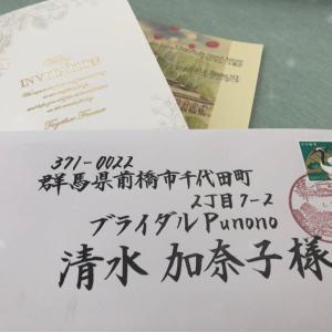 卒業生からの結婚式の招待状が届きました!