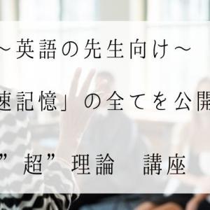 秒速記憶 for 英語の先生!ついに秘密を全公開!!