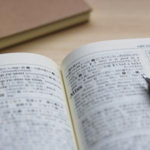 英語の勉強方法って昔と同じという人はリセットする時期ですよ