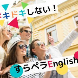 夏の英語を応援企画!【限定3日間】人気の動画講座プレゼント!