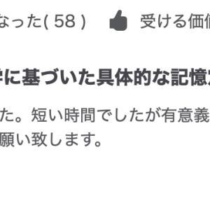 """今週末開催の大人の""""独学""""英会話術・3講座のお知らせ"""