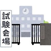 ビジネス実務法務検定2級にリベンジ!