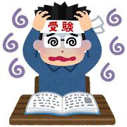 しくじり税理士試験(法人税法編)