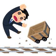 しくじり税理士試験(国税徴収法編)