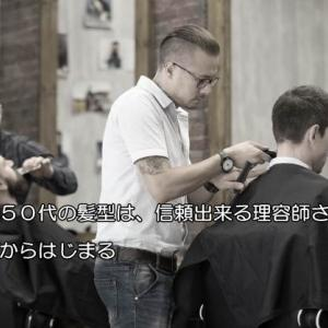40・50代の髪型は、信頼出来る理・美容師さんとの出会いからはじまる