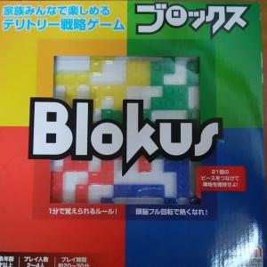 ボードゲーム【Blokus(ブロックス)】年末年始に家族でハマる!