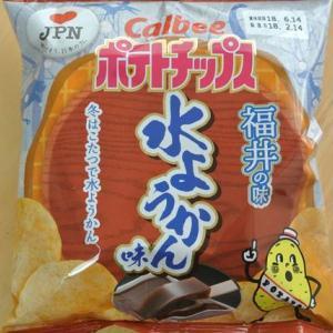 【カルビーポテトチップス水ようかん味】は福井の味、レビュー